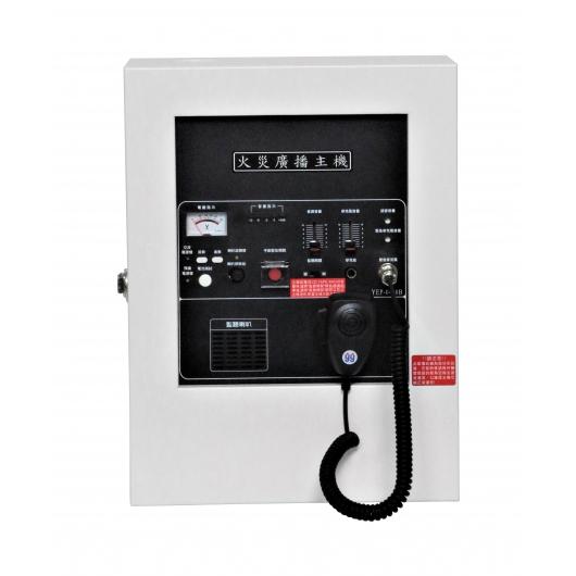 YEP-2 壁掛式火災廣播主機(100W~600W)