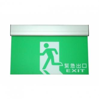 緊急出口指示燈 HK201E 系列